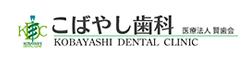こばやし歯科